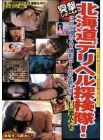 (78godr088r)[GODR-088] 北海道デリヘル探検隊!白い恋人たち ダウンロード