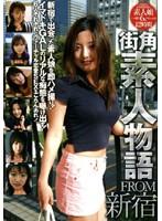 (78godr103r)[GODR-103] 街角素人物語 FROM新宿 ダウンロード