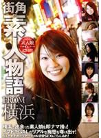 (78godr112r)[GODR-112] 街角素人物語 FROM横浜 ダウンロード