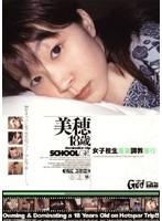 (78godr122r)[GODR-122] 女子校生温泉調教旅行 美穂18歳 ダウンロード