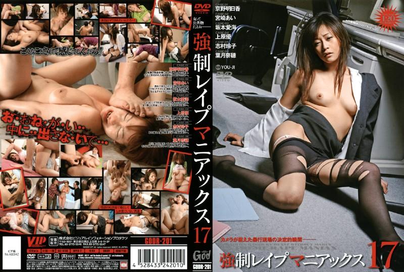 ギャル、京野明日香出演の4P無料熟女動画像。強制レイプマニアックス 17
