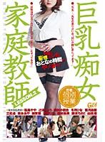 (78godr228)[GODR-228] 巨乳痴女家庭教師LESSON.2 ダウンロード