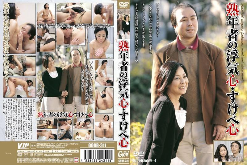 夫婦、沢田康子出演のクンニ無料熟女動画像。熟年者の浮気心・すけべ心