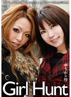 Girl Hunt ダウンロード