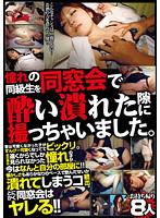 (78godr00541)[GODR-541] 憧れの同級生を同窓会で酔い潰れた隙に撮っちゃいました。 ダウンロード