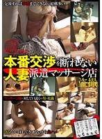 「三行広告で見た本番交渉を断れない人妻派遣マッサージ店盗撮」のパッケージ画像