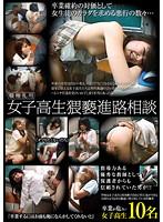【職権乱用】 女子校生猥褻進路相談