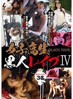 「女子校生黒人レイプ IV」のパッケージ画像