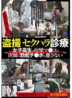 盗撮セクハラ診療 女子校生は痙攣マ●コで医師の勃起チ●ポを離さない ダウンロード