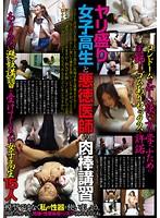 (78godr00614)[GODR-614] ヤリ盛り女子校生と悪徳医師の肉棒講習 ダウンロード
