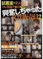 (78godr00663)[GODR-663] 試着室で2人きり、フル勃起チ●ポを見て興奮しちゃった女性販売員 2 ダウンロード