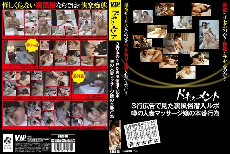 キャバ嬢のマッサージ無料熟女動画像。ドキュメント 3行広告で見た裏風俗潜入ルポ噂の人妻マッサージ嬢の本番行為