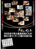 「ドキュメント 3行広告で見た裏風俗潜入ルポ噂の人妻マッサージ嬢の本番行為」のパッケージ画像
