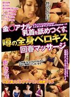 (78godr00682)[GODR-682] 金○アナル乳首を舐めつくす、噂の全身ベロキス回春マッサージ ダウンロード
