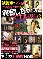 (78godr00690)[GODR-690] 試着室で2人きり、フル勃起チ●ポを見て興奮しちゃった女性販売員 3 ダウンロード