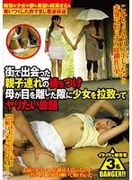 街で出会った親子連れの後をつけ 母が目を離した隙に少女を拉致ってヤリたい放題 ダウンロード