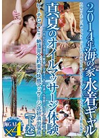 (78godr00710)[GODR-710] 2014年海の家水着ギャル真夏のオイルマッサージ体験 下巻 ダウンロード