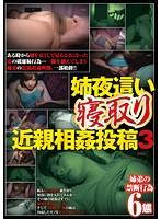 「姉夜這い寝取り 近親相姦投稿 3」のパッケージ画像