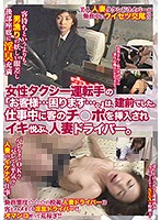 (78godr00822)[GODR-822] 女性タクシー運転手の「お客様…困ります…。」は、建前でした。仕事中に客のチ○ポを挿入されイキ悦ぶ、人妻ドライバー。 ダウンロード