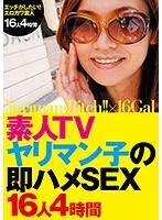 素人TV ヤリマン子の即ハメSEX16人4時間 ダウンロード