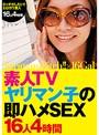 素人TV ヤリマン子の即ハメSEX16人4時間