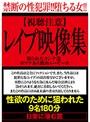 【視聴注意】レイプ映像集犯られたオンナ達※ワケあり動画ムービー※