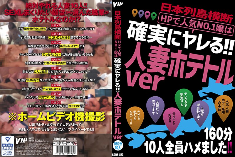(78godr00873)[GODR-873] 日本列島横断 HPで人気No.1嬢は確実にヤレる!!人妻ホテトルver ダウンロード