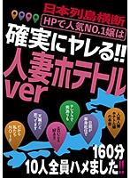 日本列島横断 HPで人気No.1嬢は確実にヤレる!!人妻ホテトルver ダウンロード