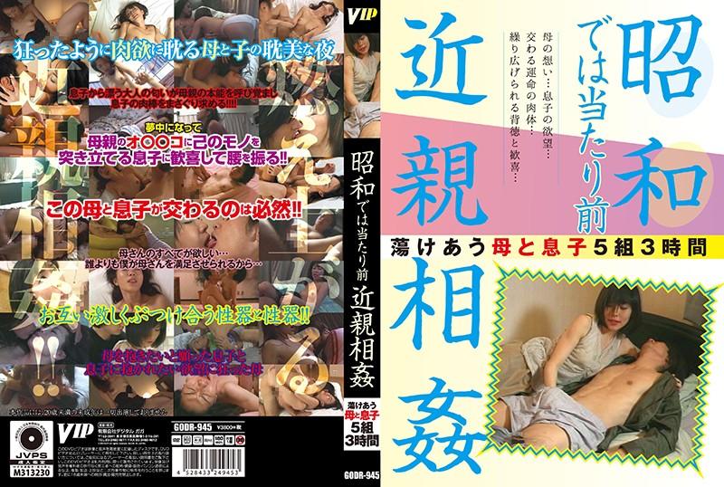 昭和では当たり前 近親相姦 無料画像
