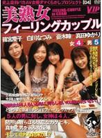 (78inj004r)[INJ-004] 美熟女フィーリングカップル ダウンロード