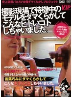 (78inj005r)[INJ-005] 撮影現場で待機中のモデルをダマくらかしてこんなヒドいコトしちゃいました。 ダウンロード