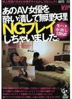 (78inj007r)[INJ-007] あのAV女優を酔い潰して無理矢理NGプレイしちゃいました。 ダウンロード