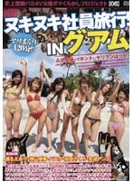(78inj008r)[INJ-008] ヌキヌキ社員旅行 IN グアム ダウンロード