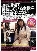 (78inj014r)[INJ-014] 撮影現場で待機している女優に突然台本にないSEXを要求してみた! ダウンロード