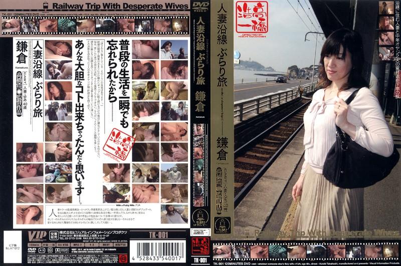 中年の熟女のクンニ無料動画像。人妻沿線 ぶらり旅 鎌倉