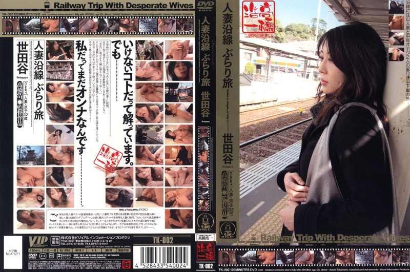 中年の熟女の拘束無料動画像。人妻沿線 ぶらり旅 世田谷