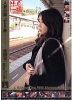 (78tk002r)[TK-002] 人妻沿線 ぶらり旅 世田谷 ダウンロード