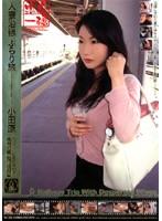 (78tk008r)[TK-008] 人妻沿線 ぶらり旅 小田原 ダウンロード
