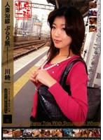 (78tk009)[TK-009] 人妻沿線 ぶらり旅 川崎 ダウンロード