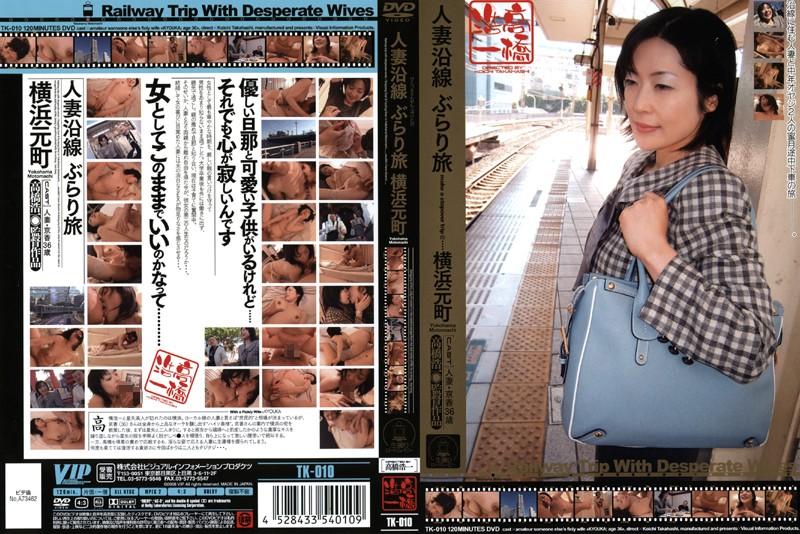 清楚の人妻の不倫無料熟女動画像。人妻沿線 ぶらり旅 横浜元町