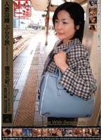 人妻沿線 ぶらり旅 横浜元町