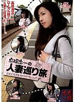 (78tk011r)[TK-011] 高橋浩一の人妻巡り旅 ダウンロード