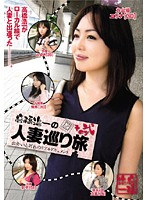 (78tk012r)[TK-012] 高橋浩一の人妻巡り旅 その弐 ダウンロード