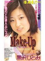 「Make-Up 黒沢ひとみ」のパッケージ画像