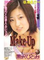 Make-Up 黒沢ひとみ