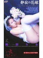 「静寂の花嫁」のパッケージ画像