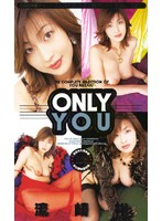 ONLY YOU 流崎裕 ダウンロード
