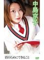 中島京子(なかじまきょうこ)の無料サンプル動画/画像2