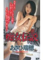 「痴女伝説inあさひ瑞穂」のパッケージ画像