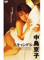 「スキャンダル 中島京子」のパッケージ画像